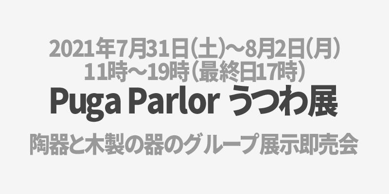2021年07月31日-08月02日 Puga Parlor うつわ展