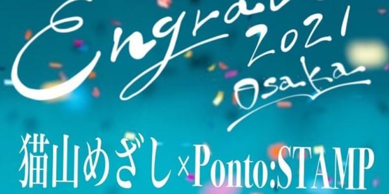 2021年09月17日-18日 猫山めざし×Ponto:STAMP  「Engrave2021 Osaka」