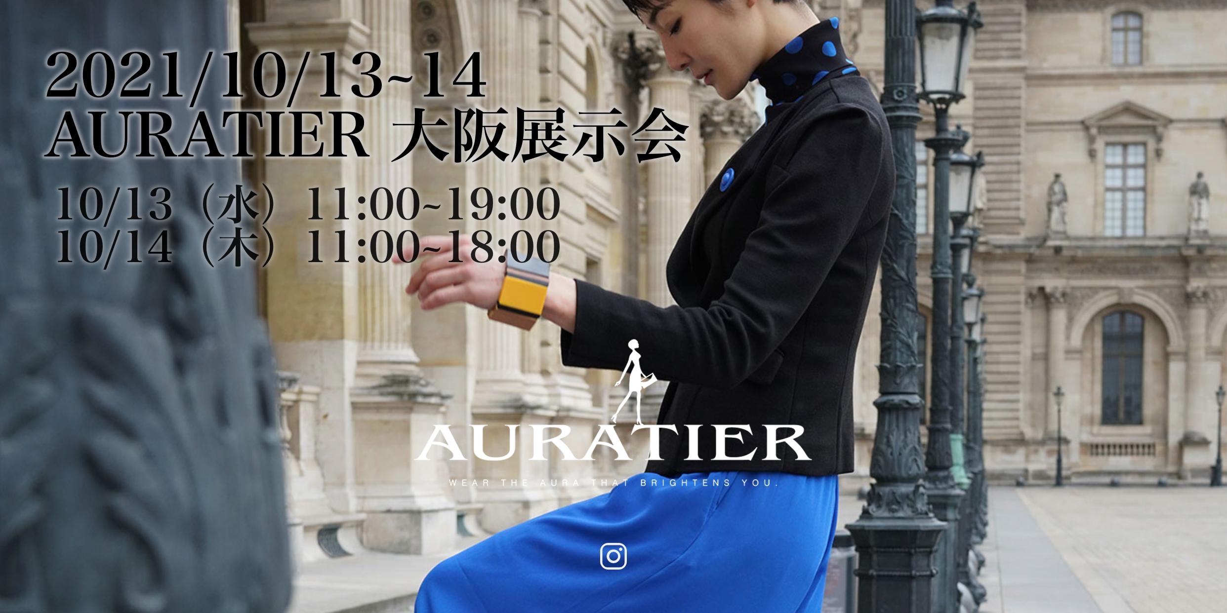 2021年10月13日-14日 AURATIER大阪展示会